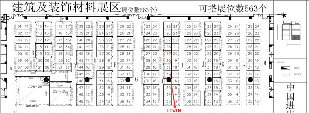 2017年10月广交会,我们公司的摊会号是H29-30_副本.png